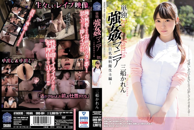 SHKD-864 Alone Rape Mania Busty Dental Hygienist Karen Mifune 2019-07-07 (Attackers)