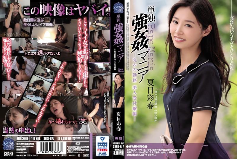 SHKD-877 単独強姦マニア 丸の内勤務 美人受付嬢編 夏目彩春