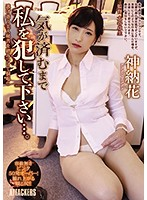 SHKD-879 Please Commit Me Until You Feel … Kanna Flower