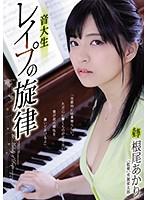 SHKD-880 Music College Student Rape Melody Akari Neo