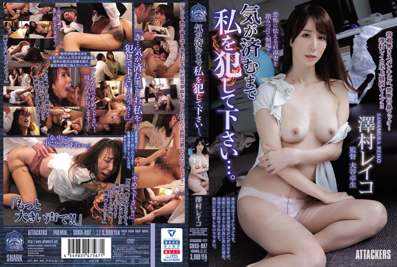 SHKD-887 Ravage Me Until You're Done… Reiko Sawamura