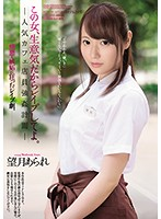 SHKD-888 This Woman Is Cheeky, So Let's Do It. Popular Cafe Clerk Strong Plan Mochizuki Arare