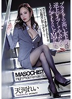 SHKD-903 It Was A Ridiculous De M When I Raped A Female Boss With A High Pride Rei Amagawa