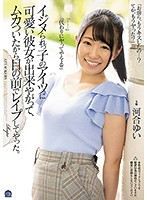 [SHKD-908] That Bullied Loser Got Himself A Cute Girlfriend, And It Pissed Me Off, So I Fucked Her While He Watched. Yui Kawai