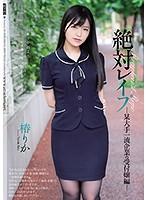 SHKD-912 Absolutely-Pu Rika Tsubaki, The Receptionist Of A Major Leading Company