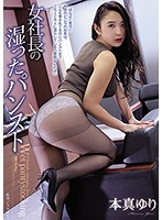 SHKD-914 Female President's Wet Pantyhose Yuri Honma