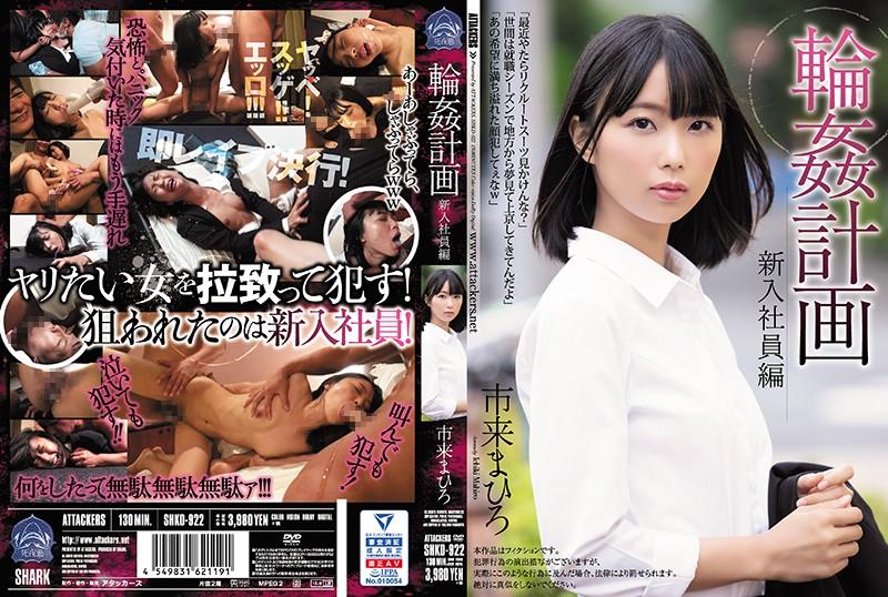 http://pics.dmm.co.jp/mono/movie/adult/shkd922/shkd922pl.jpg