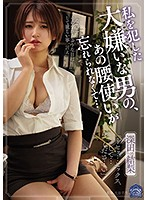 SHKD-935 I Can't Forget That Waist Messenger Of The Man I Hate Who Committed Me … Yuuri Asada