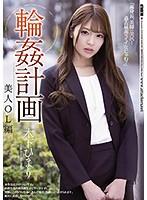 SHKD-952 Ring Plan Beauty OL Edition Himari Kinoshita