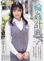 SHKD-959 Ring ● Plan Big Breasts Banker Edition Sakura Tsuji