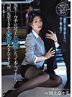 SHKD-963 Teacher … Is It True That I Punished My Son? Of Course, I'm Prepared To Be A Teacher Kawakami Nanami