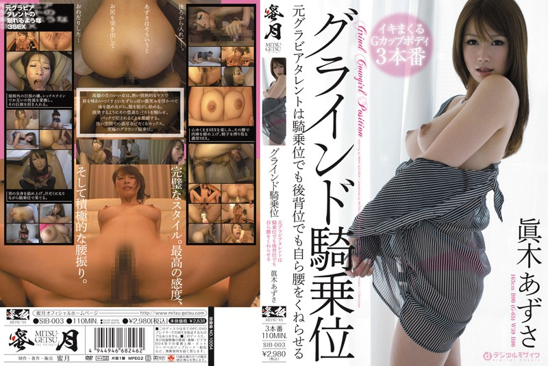 SIB-003 Gravure Talent Yuan Cowgirl Grind Azusa Maki That Swivel-hipped Himself In Doggy In Cowgirl