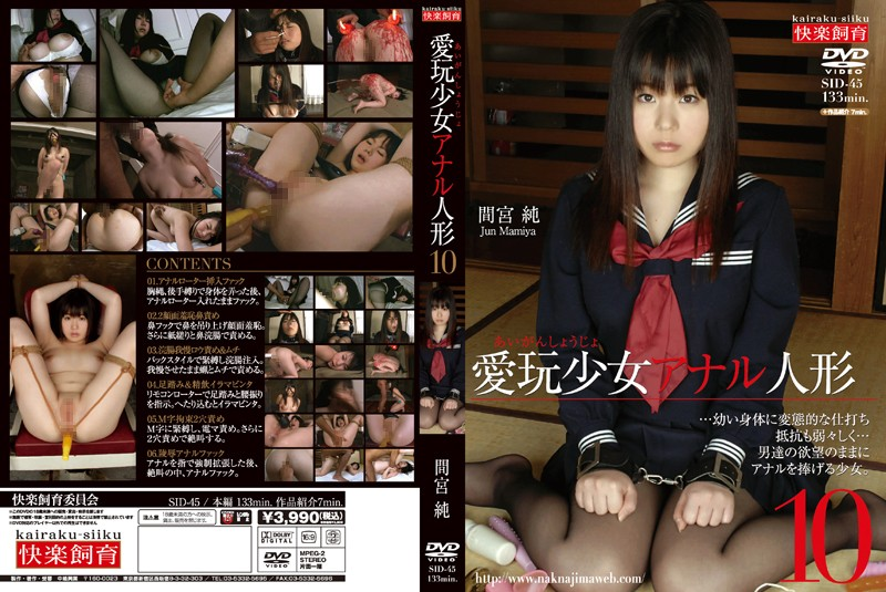 SID-045 Mamiya Jun 10 Anal Girl Doll Pet