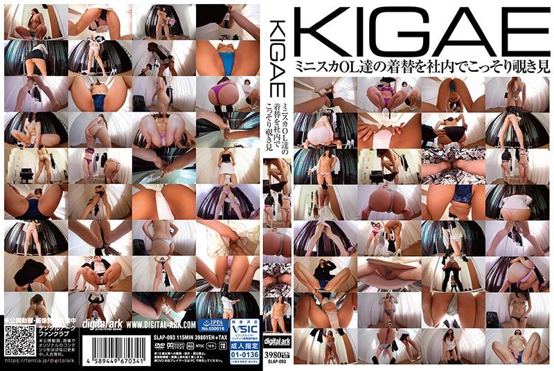 [SLAP-093] KIGAE SLAP-093