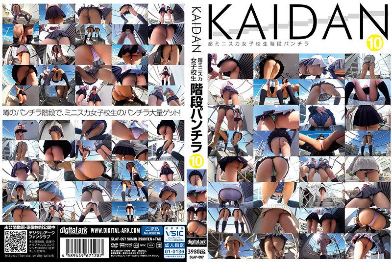 [SLAP-097] KAIDAN10 超ミニスカ女子校生階段パンチラ ロ尻もじっくり堪能! さい。 チラパンモロたっぷり !ムッチリ太ももやエ