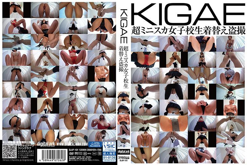 [SLAP-101] KIGAE 超ミニスカ女子校生着替え盗撮