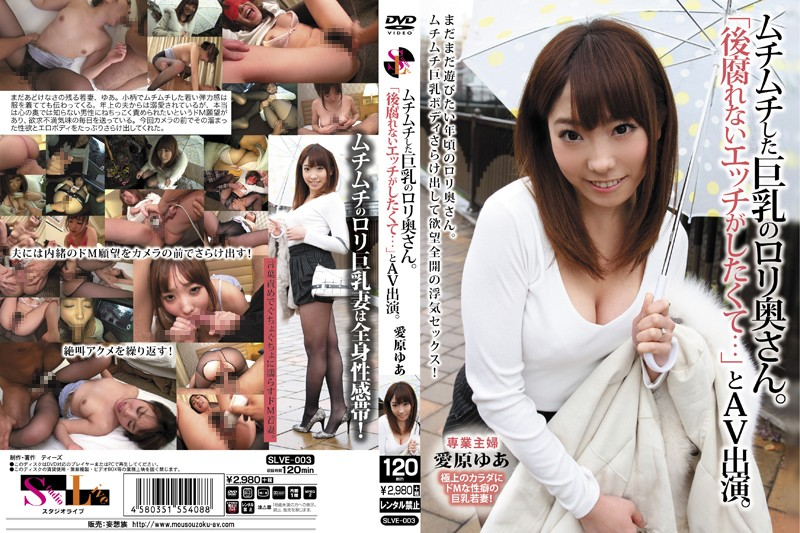 """SLVE-003 Lori Wife Busty And Plump.AV Appeared To Be """"... Wanted To Etch Is No Further Trouble In The Future.""""Your Aihara"""
