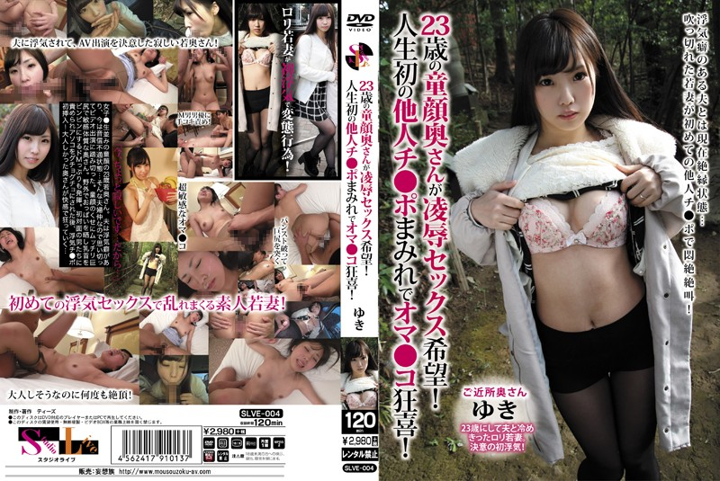 SLVE-004 Baby-faced Wife Of 23-year-old Rape Sex Hope! Oma ‰Ñ Co Rapture In Others ‰Ñ Po Chi Covered First Time In My Life! Komiyama Yuki