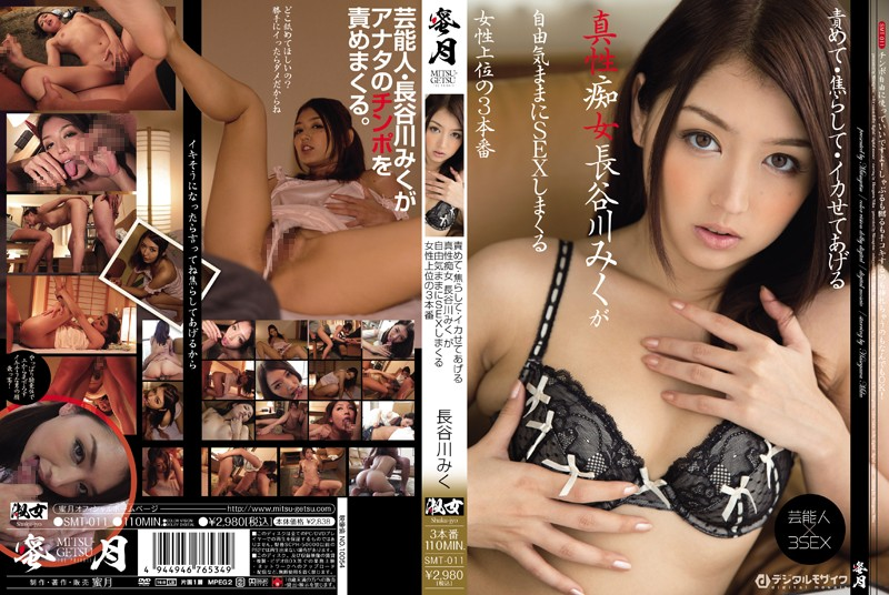 SMT-011 3 Production Of Female Top Intrinsic Slut Miku Hasegawa Giving Back Squid Teasing Blaming The Spree SEX Freewheelingly