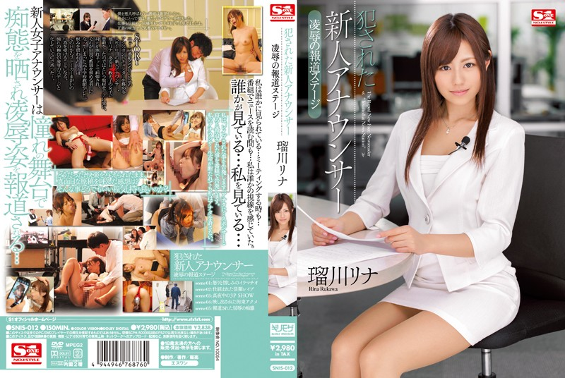 SNIS-012 Coverage Stage ÔʌᝠRina Rookie Announcer Rape Perpetrated