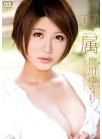 専属NO.1STYLE推川ゆうりエスワンデビュー SNIS-019画像