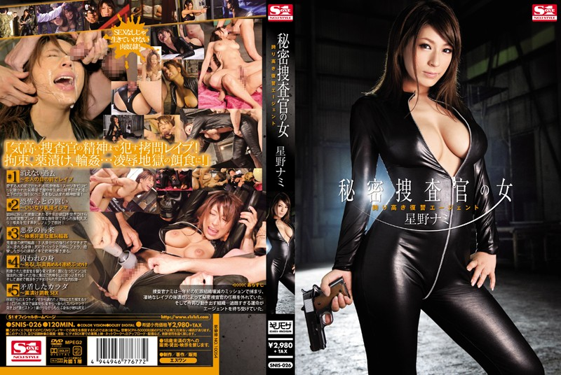 SNIS-026 Revenge Agent Nami Hoshino Most High Woman Proud Of Undercover Officers FHD 1080p
