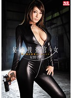 [SNIS-026] Revenge Agent Nami Hoshino Most High Woman Proud Of Undercover Officers