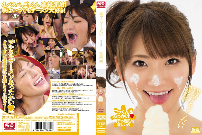 SNIS-033 Sperm Give Me Saki Kozai