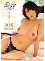 専属NO.1STYLE 交わる体液、濃密セックス 秋山祥子 SNIS-039画像