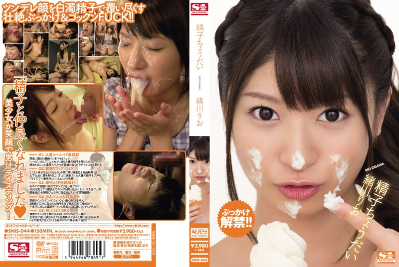 SNIS-044 Sperm Give Me Ogawa Rio (S1 NO.1 STYLE) 2013-12-07