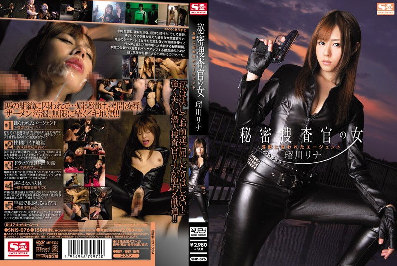 SNIS-076 Agent Rukawa Lina Was Trapped In A Woman Sex Monster Secret Investigator