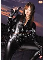 秘密捜査官の女 淫獣に囚われたエージェント 瑠川リナ SNIS-076画像