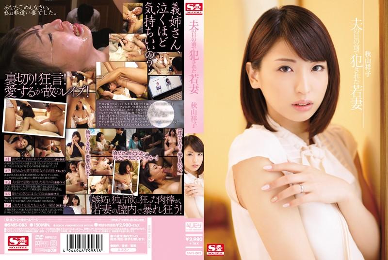 SNIS-083 夫の目の前で犯された若妻 秋山祥子