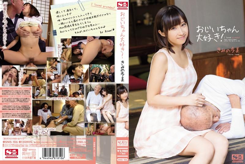 SNIS-106 I Love Grandpa! Ayumi Of Kimi