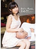 おじいちゃん大好き! きみの歩美 SNIS-106画像