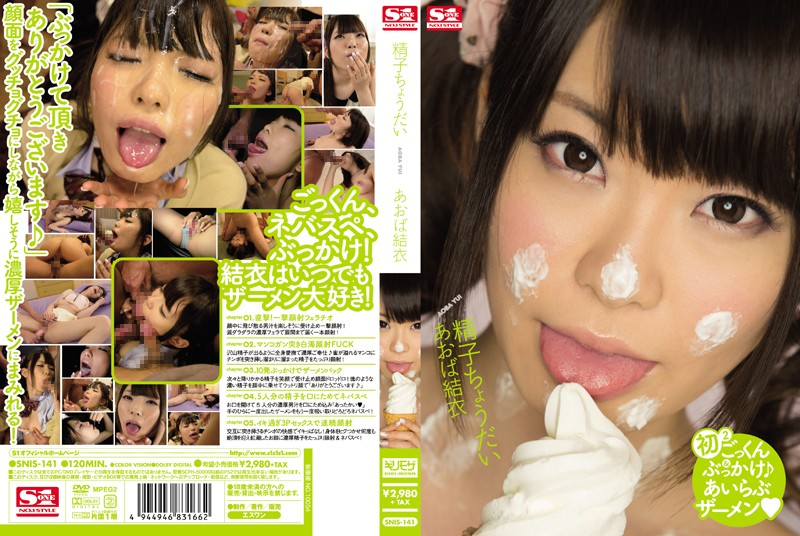 SNIS-141 Sperm Give Me Aoba Yui