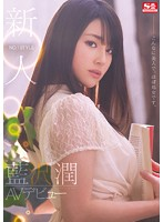 新人NO.1STYLE 藍沢潤AVデビュー こんなに美人で、ほぼ処女です。