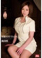 官能エステティシャン 奥田咲 SNIS-157画像
