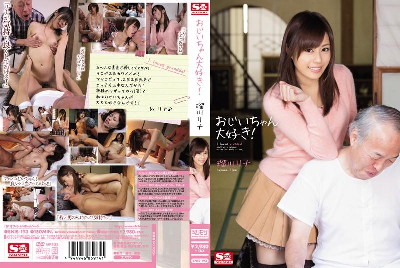 SNIS-193 I Love Grandpa! Rukawa Rina