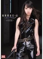 [SNIS-283] Secret Investigator Girl: Set Incest Trap Mai Usami