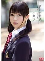 [SNIS-311] A Ravaged High School Girl. The Sad Ending To A Fleeting Romance. Moe Amatsuka