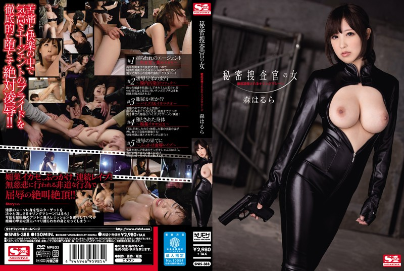 SNIS-388 Killing Machine Forest Halla To Be Woman Thorough Humiliation Of Secret Investigator