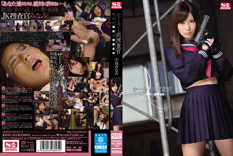 SNIS-404 Target Of Sailor Investigator School Is An Honor Student M Minami Kojima