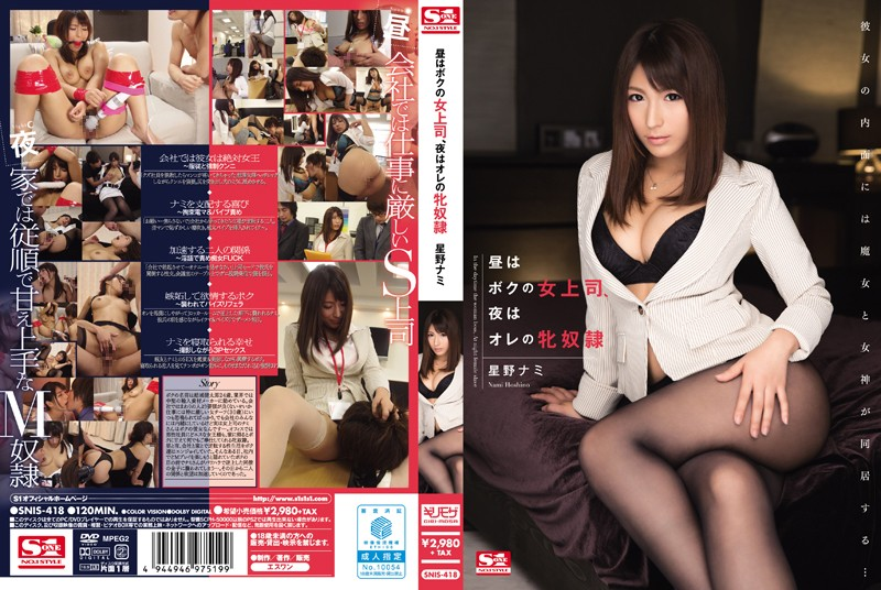 [SNIS-418] By Day She's My Boss, By Night She's My Slave Nami Hoshino