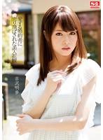 SNIS-483 愛する婚約者に売り飛ばされた美人花嫁 吉沢明歩