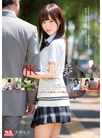 [SNIS-487] Schoolgirl Out For A Stroll Moe Amatsuka
