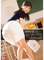 [SNIS-518] She Feels It When People Look At Her Huge Ass Minami Kojima