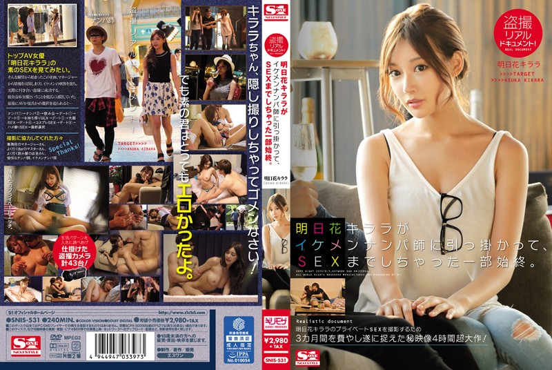 [SNIS-531] Real Secretly Filmed Documentary! How Kirara Asuka Was Picked Up By A Handsome Pick-Up Master And Ended Up Having Sex.