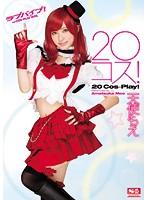[SNIS-556] 20 Costumes! Moe Amatsuka