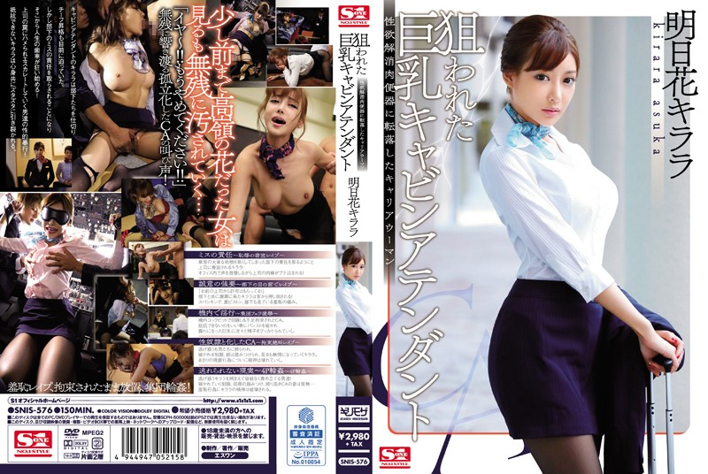 [SNIS-576 English SUB] Career Woman Tomorrow Flower Killala That Was Slipped To Busty Cabin Attendant Libido Eliminate Meat Urinal That Has Been Targeted